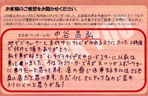 ビーパックスへのクチコミ/お客様の声:N,M 様(京都府城陽市)/ホンダ エリシオン