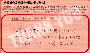 ビーパックスへのクチコミ/お客様の声:KOHNO TAXI 様(京都市下京区)/トヨタ ハイエースグランドキャビン