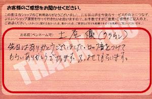 ビーパックスへのクチコミ/お客様の声:T,Y 様(大阪府藤井寺市)/トヨタ クラウン