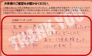 ビーパックスへのクチコミ/お客様の声:S,T 様(京都市下京区)/トヨタ ハイエース