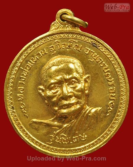 5. เหรียญกลมใหญ่พิเศษ หลวงปู่แหวน สุจิณฺโณ วัดดอยแม่ปั๋ง ปี 2517