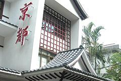 北投京都温泉会馆