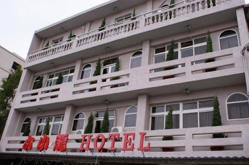 六小龍商務旅館