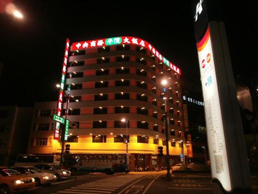 中央商務大飯店