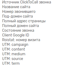 Настройка Call Tracking