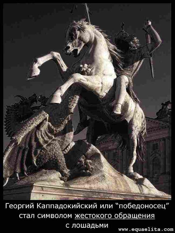 Георгий Каппадокийский в Берлине
