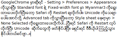 https://lh6.googleusercontent.com/_I9cYu-JeR7k/TZZt88W0EeI/AAAAAAAAAMk/KnYnWdnMwas/Safari_Font_howto_Change_Unicode.png