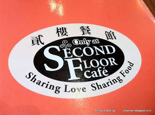 貳樓餐廳 Second Floor Cafe(公館店):貳樓餐廳 Second Floor Café 公館店