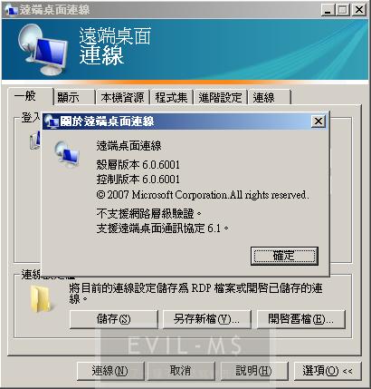 Download remote desktop connection 6. 1 xp sp3 – download free.