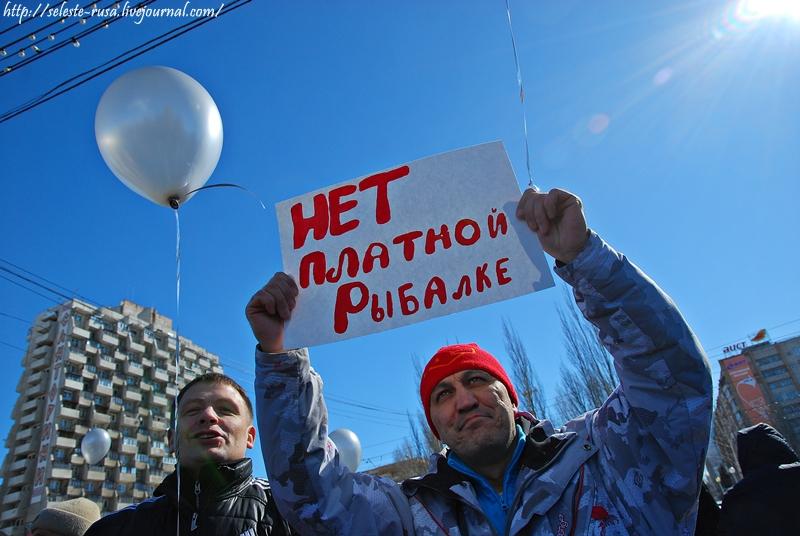 Фоторепортаж с митинга против платной рыбалки. Часть вторая