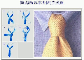 كيفية ربط ربطة العنق 1590091904