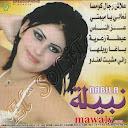 Nabila-Aalach Rjal Comme Ca