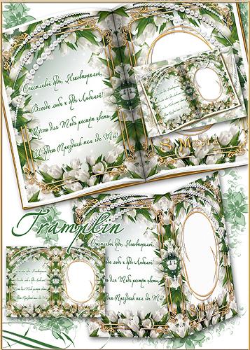 2 Рамки к  8 Марта с тюльпанами – Рамка-открытка и Рамка
