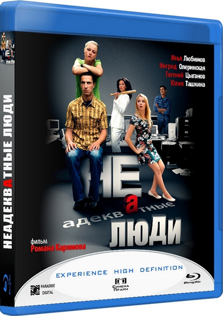 Неадекватные люди (2010/BDRip 720p/DVD9/DVD5/DVDRip/1400Mb/700Mb/DVDRip-AVC/HDRip)