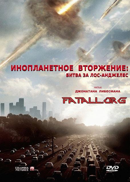 Инопланетное вторжение: Битва за Лос-Анджелес (2011) трейлер OnLine