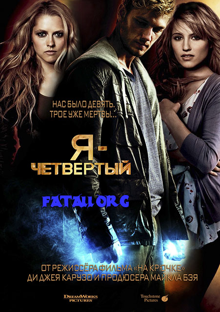 Я – Четвертый / I Am Number Four (2011/CAMRip)