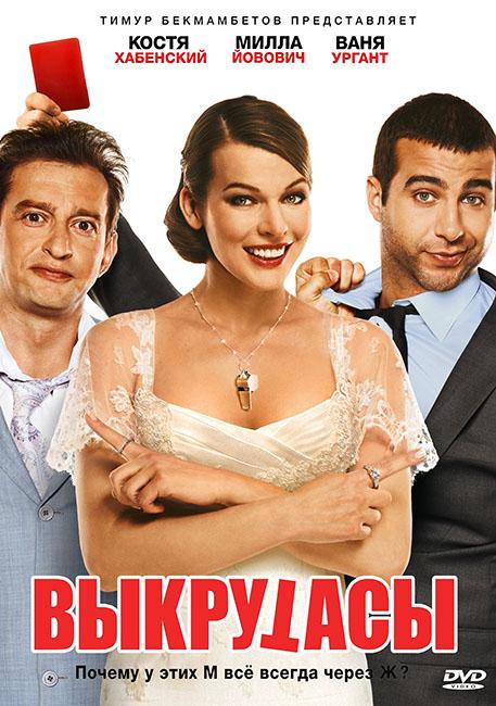 Выкрутасы (2011/DVD5/DVDRip/1400Mb/700Mb)