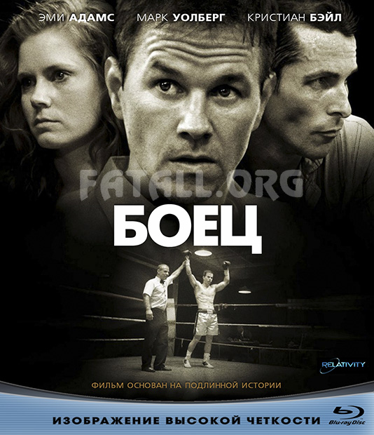 Боец / The Fighter (2010) BluRay + BDRip 1080p + 720p + HDRip