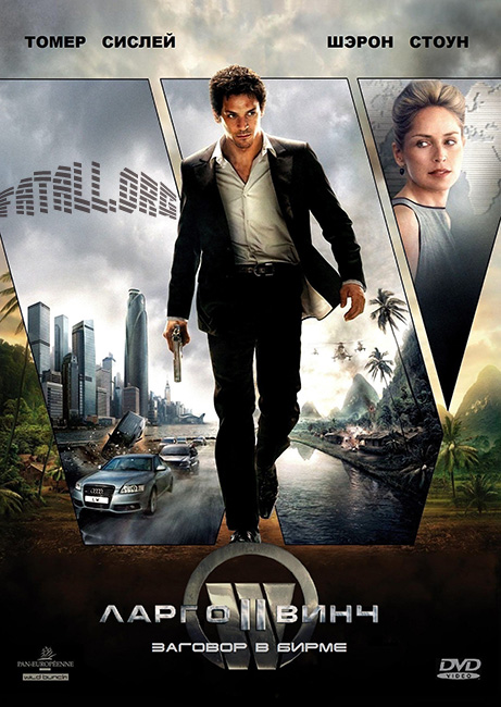 Ларго Винч: Заговор в Бирме / Largo Winch 2 (2011/DVD9/DVD5/DVDRip/700Mb/1400Mb)