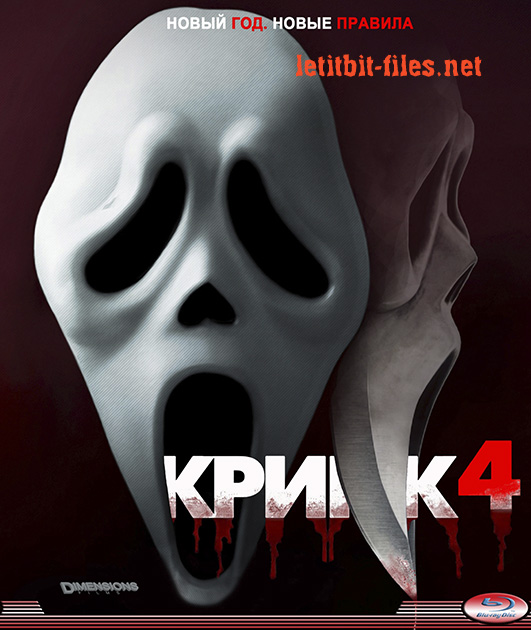 Крик 4 / Scream 4 (2011) BDRip 1080p / 720p + DVD5 + HDRip