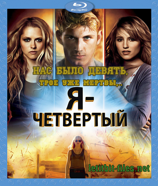 Я – Четвертый / I Am Number Four (2011) BluRay + BD Remux + BDRip 1080p/720p + HDRip + DVD5 + DVD9)