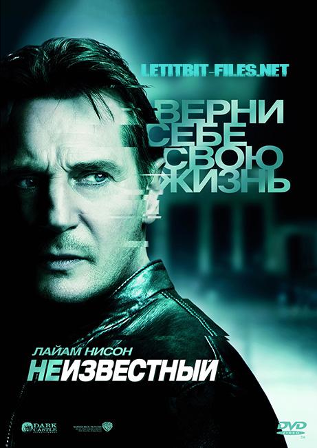 Неизвестный / Unknown (2011/DVD5/DVDRip/1400Mb/700Mb)