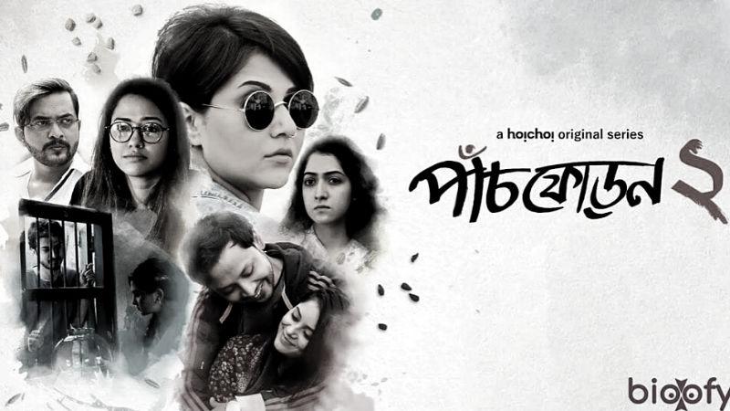 bengali web series download
