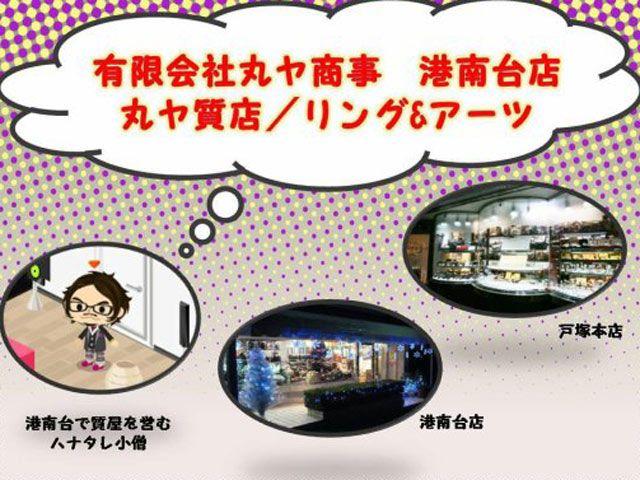 有限会社丸ヤ商事 港南台店のイメージ写真