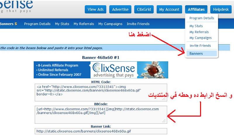اليك اخى السر الذى لا يعرفه الجميع عن شركه ...................ClixSense Clix29