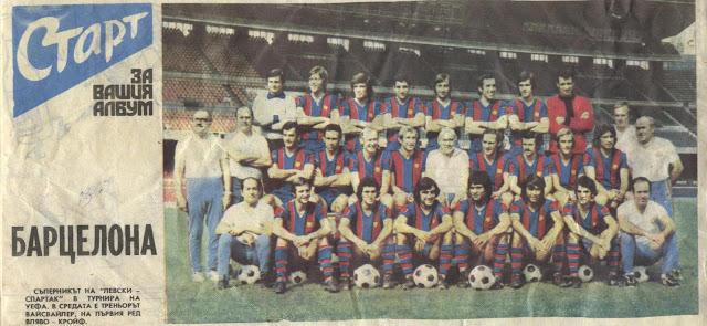 барселона, 1974 г.