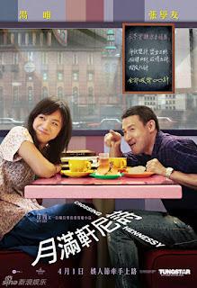 Nguyệt Mãn Hiên Ni Thi 2010 - Nguyet Man Hien Ni Thi - Crossing Hennessey (2010) -