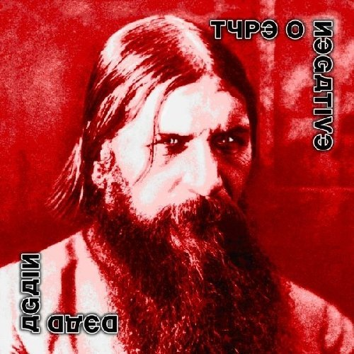 Type O Negative - 2009 - Slow, Deep And Hard (Remastering)
