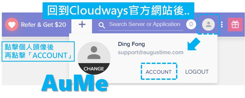 Cloudways教學