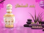 Bint Al Sultan