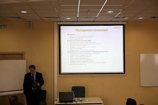 Программа семинара Seo