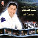 Hamid El Mardi-Majnouna