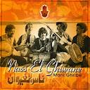 Nass El Ghiwan-Mani Ghrib