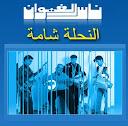 Nass El Ghiwan-Nahla chama