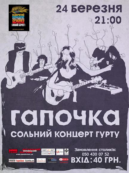 Сьогодні у Львові виступить київський гурт «Гапочка»