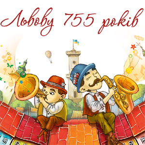 Святкування Дня Львова коштуватиме понад 450 тис. грн