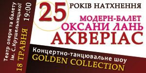 Модерн-балет  Оксани Лань «Акверіас»  «25 років натхнення»!