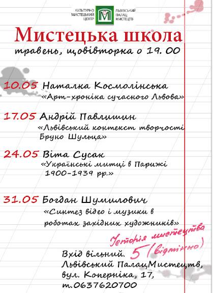 «Мистецька школа» у Львові