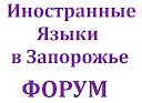 Изучение Иностранных Языков Форум в Запорожье