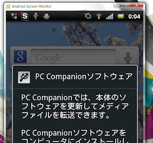 Android Screen Moniterのイメージ3