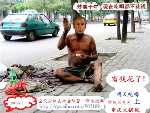 跳楼,凶杀,非正常死人,改革开放比文革要多几十至百倍,小布什,乞丐,全民分红