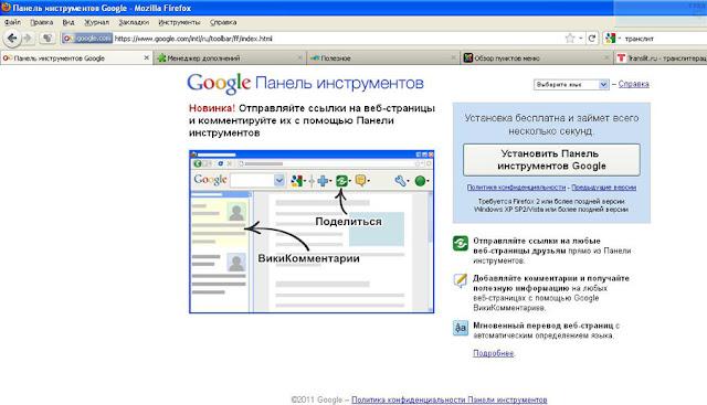 Панель інструментів Google — онлайн перекладач сайтів від Google