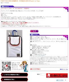REGZA Phone T-01C =超・ケース編=