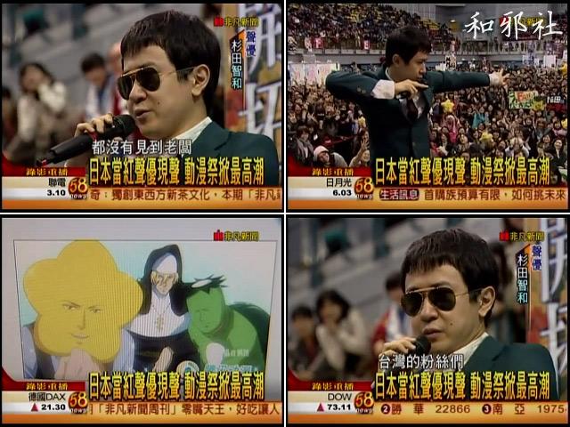杉田智和 台湾 腐女