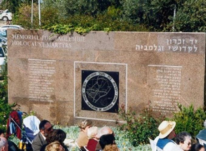 """אתר הזיכרון ליהדות זגלמביה ביער בן שמן -קק""""ל אי ירוק"""