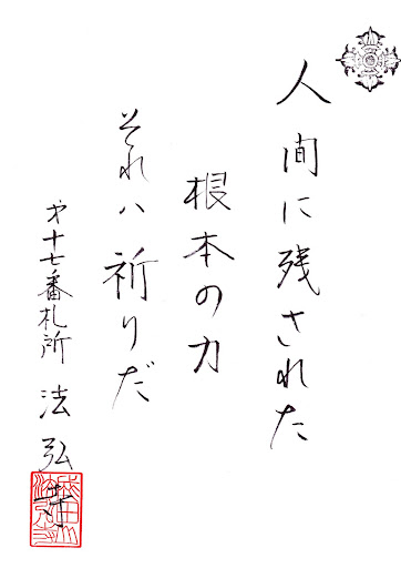 法弘寺(17・27番札所・北海道八十八ヶ所霊場)
